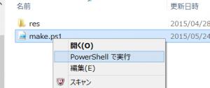 ExecPowerShell