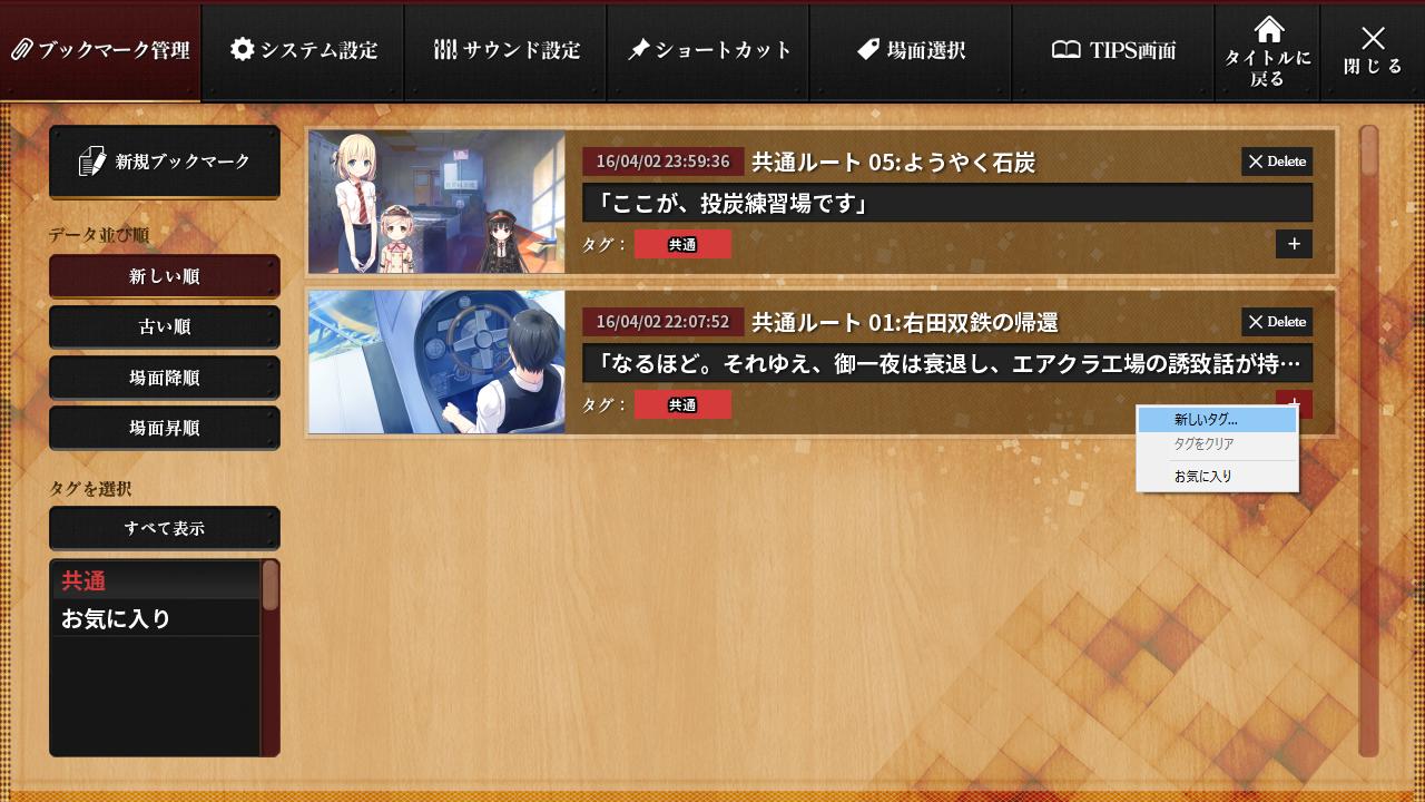 maitetsu_setting7